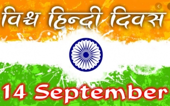 Organization of Hindi Day on 12 September 2019