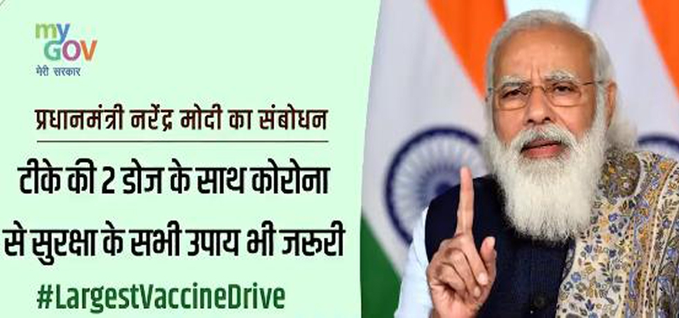 PM Mr. Narendra Modi addresses on Largest Vaccination Drive